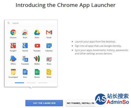 砍掉应用启动器 Chrome回归初心