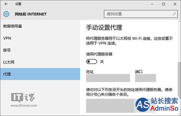Win10使用进阶:商店等应用使用代理无法联网或闪退怎么办?