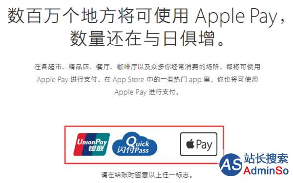 苹果Apple Pay中国