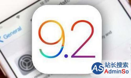 iOS9.2怎么样 iOS9.2好不好