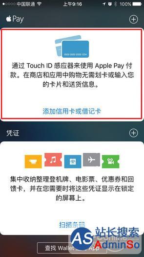 Apple Pay如何使用