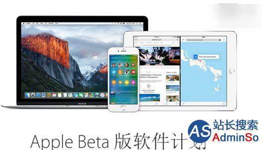 iOS9.2.1beta1公测版已发布 iOS9.2.1beta1怎么样