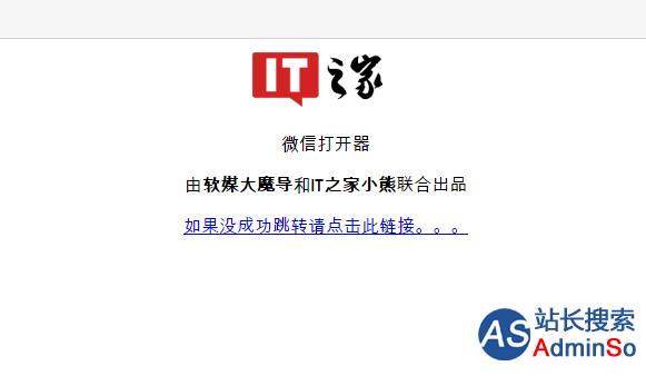 """""""黑科技""""!Win10移动版周年更新微信无法启动的解决方法"""