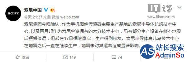 给iPhone7吃定心丸,索尼称熊本地震难撼芯片产能