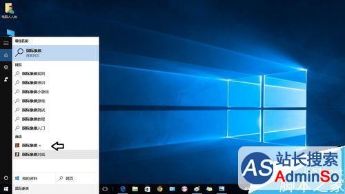Windows10如何添加国际象棋