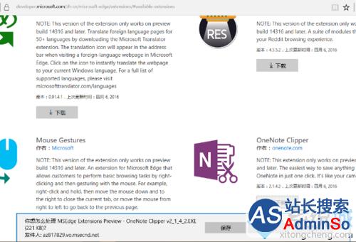 Edge浏览器中OneNote剪辑器扩展的安装和设置步骤1