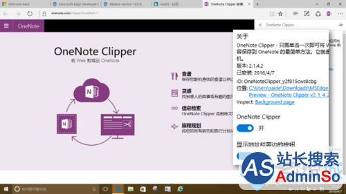 Edge浏览器中OneNote剪辑器扩展的安装和设置步骤4