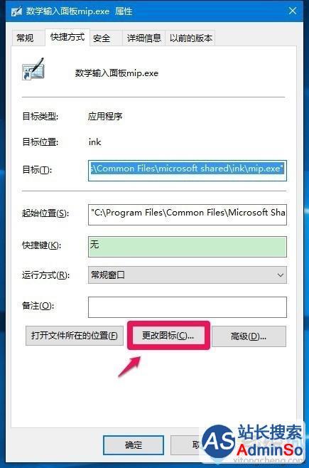 Win10恢复桌面快捷方式图标的步骤5