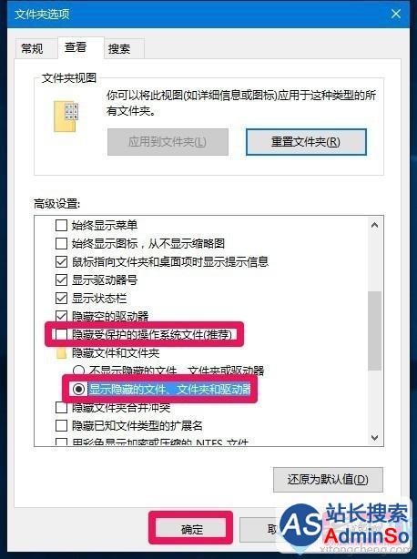 Win10恢复桌面快捷方式图标的步骤15.1