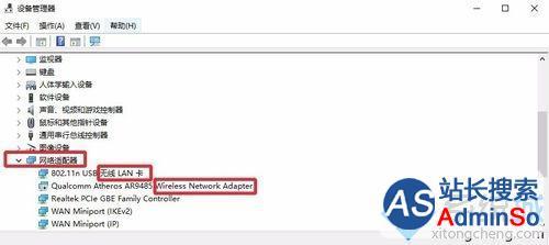 Win10系统将有线网络设置为无线WiFi热点的步骤2