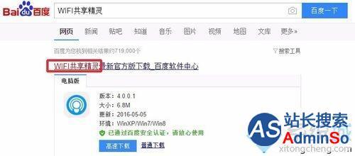Win10系统将有线网络设置为无线WiFi热点的步骤3