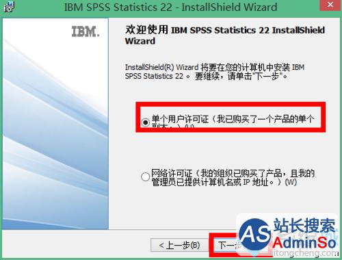 win10系统安装破解spss 22.0的步骤3