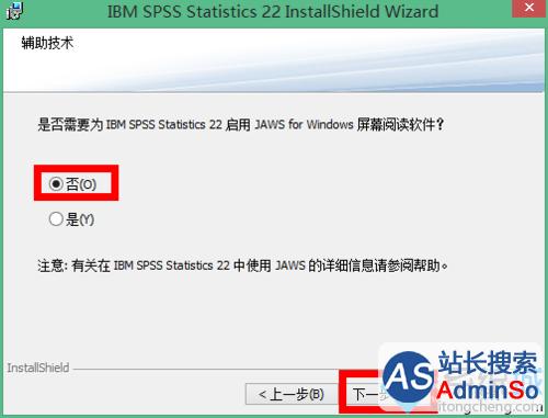 win10系统安装破解spss 22.0的步骤5