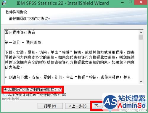 win10系统安装破解spss 22.0的步骤6