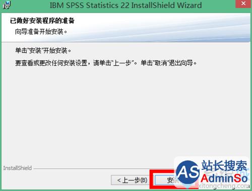 win10系统安装破解spss 22.0的步骤7