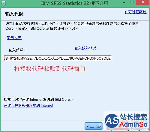 win10系统安装破解spss 22.0的步骤9