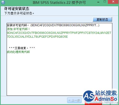 win10系统安装破解spss 22.0的步骤9.1
