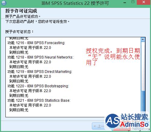 win10系统安装破解spss 22.0的步骤9.2