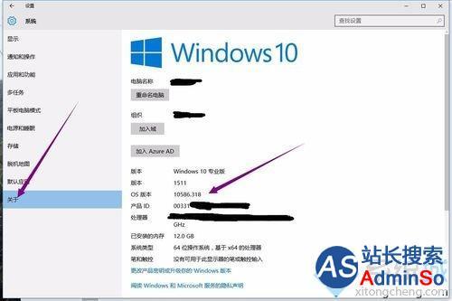 windows10查看系统完整版本编号的步骤3