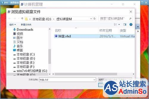 Win10系统找回VHD虚拟硬盘的步骤9