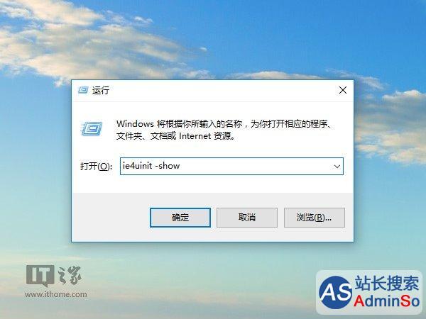 Win7/Win8.1/Win10秘笈:一个命令修复桌面图标缓存