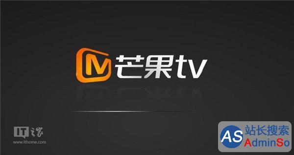 估值翻倍 芒果TV完成近15亿B轮融资