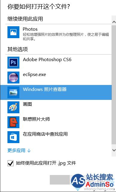win10下使用Eclipse打开图片出现乱码的解决方案一步骤5