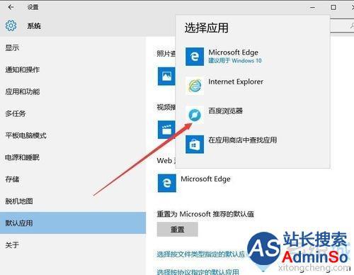 win10系统下将百度浏览器设为默认浏览器的步骤5
