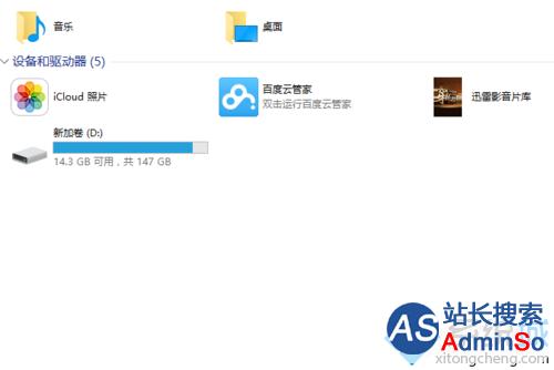 windows10安装icloud客户端的步骤4