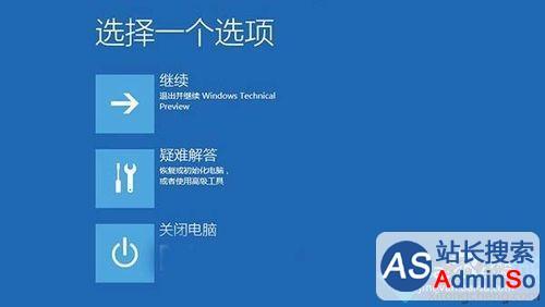 "Windows10系统开机提示""未正确启动""的解决步骤2"