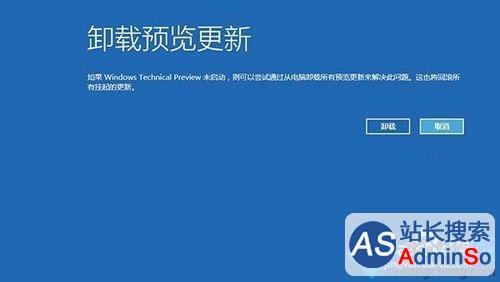 "Windows10系统开机提示""未正确启动""的解决步骤4"
