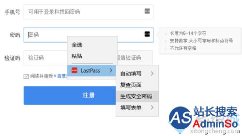 win10系统下使用LastPass生成复杂密码的步骤2
