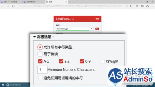 win10系统下使用LastPass生成复杂密码的步骤4