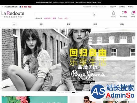 La Redoute中文站已开通 它怎样对抗天猫京东?