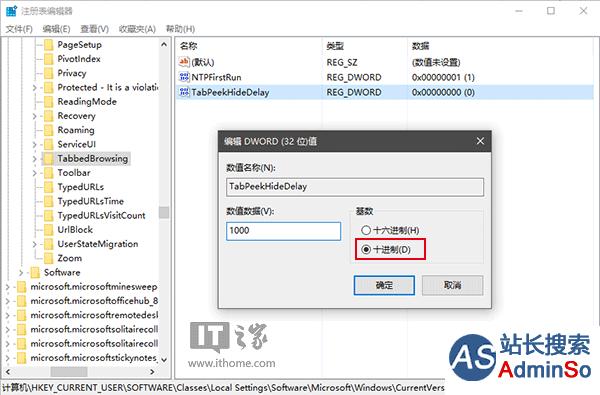 Win10秘笈:Edge浏览器标签页预览设置攻略