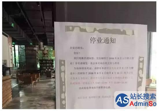 """曾众筹千万 全国首家""""互联网金融""""咖啡店倒闭"""