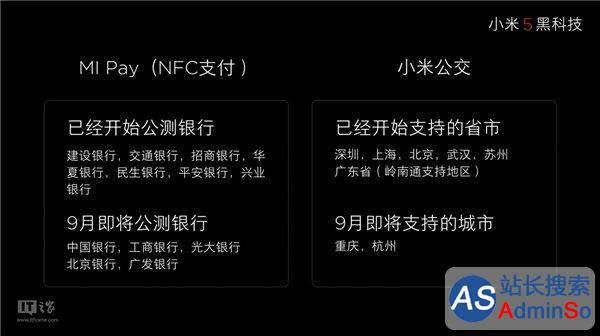 采用NFC解决方案 雷军昨夜正式公布MI Pay