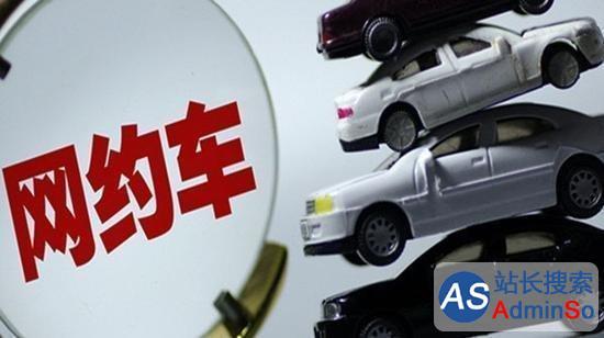 网约车新政策出台后:外界关注三大焦点追踪