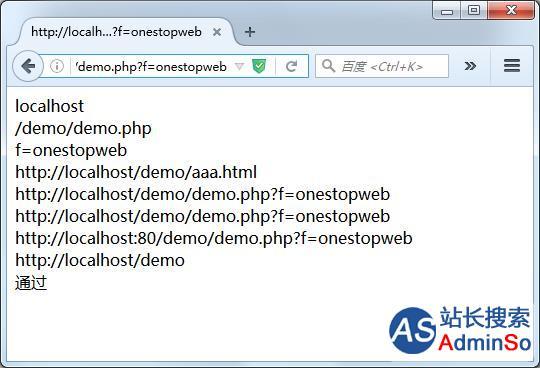 PHP 获取当前的网址的信息