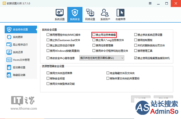 "Win10技巧:如何为U盘、移动硬盘增加""写保护""?"