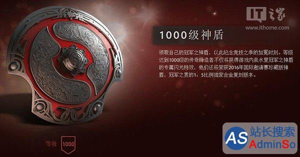站长搜索网友Dota2 Ti6小红本1000级奖励冠军盾实拍