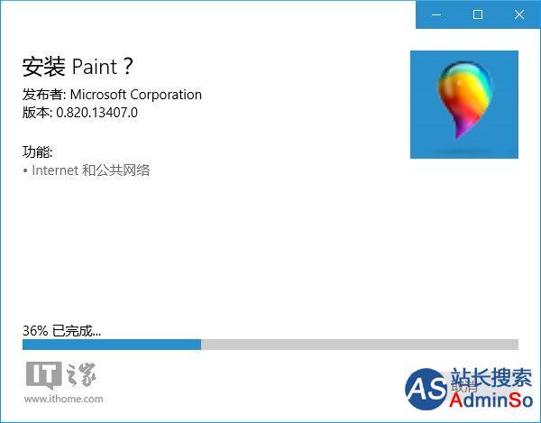 Win10应用:UWP《画图Paint》预览版安装、上手