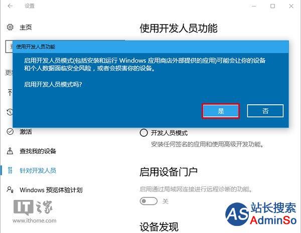 Win10技巧:注册UWP版文件资源管理器