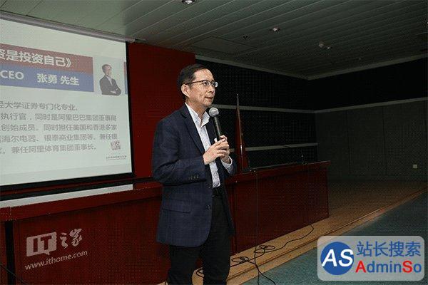 最好的投资是不断挑战自我 阿里巴巴CEO张勇首次返母校演讲