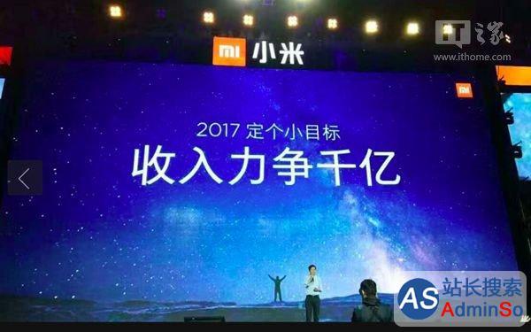 """收入破千亿元 小米年会雷军定下2017年""""小目标"""""""