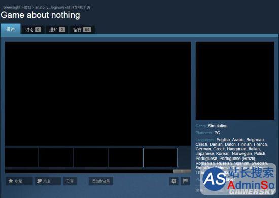 什么都没有,预告截图全黑屏 奇葩游戏登陆Steam绿光