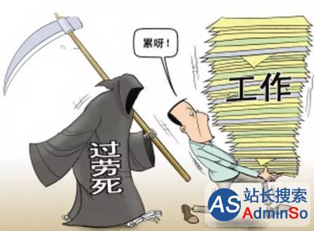 """防止过劳死 政协委员建议成立""""互联网+加班投诉""""平台"""