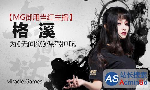 助阵《无间狱》全平台公测 Miracle Games重金签网红