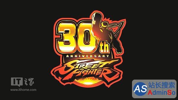 今年有惊喜 《街头霸王》喜迎30周年
