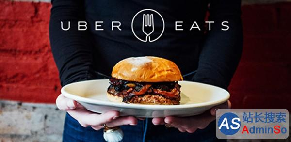 "Uber将在印度推出食品配送应用程序""UberEATS"""